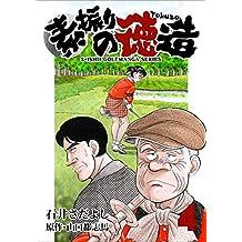 素振りの徳造 4巻 (石井さだよしゴルフ漫画シリーズ)