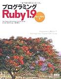 プログラミングRuby 1.9 −ライブラリ編−