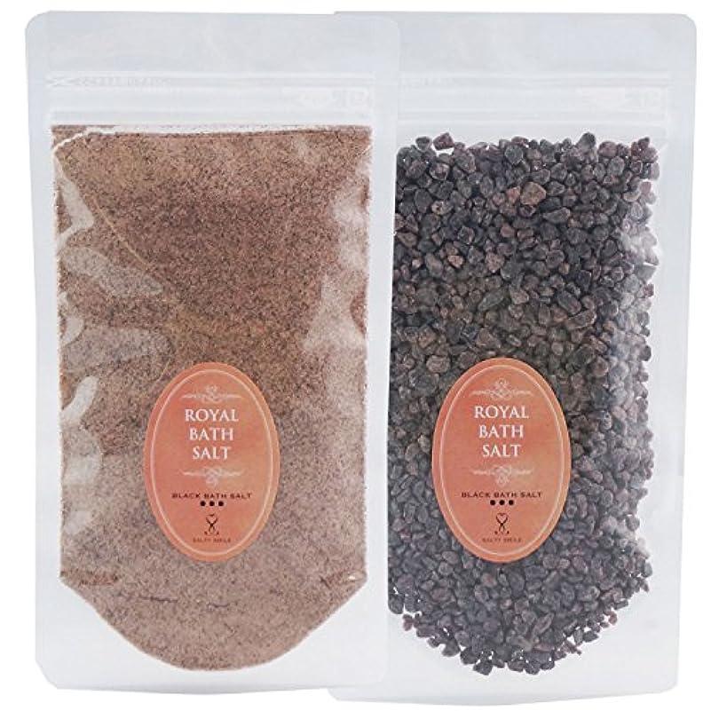 はっきりと非効率的なにロイヤル バスソルト ヒマラヤ岩塩 ブラック パウダー グレイン 各200g 粗粒 粉 ROYAL BATH SALT