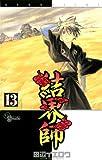 結界師(13) (少年サンデーコミックス)