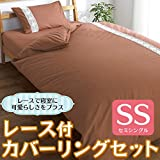 ベッド用布団カバー 3点セット 掛けカバー ボックスシーツ 枕カバー 綿混 レース セミシングル ブラウン