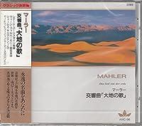 マーラー/交響曲「大地の歌」 ANC96