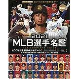 2021 MLB選手名鑑: NSKムック (NSK MOOK)