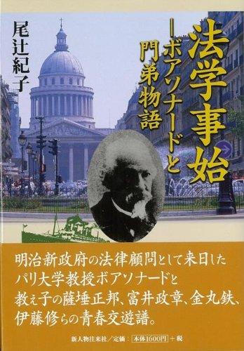 【ハ゛ーケ゛ンフ゛ック】法学事始-ボアソナードと門弟物語