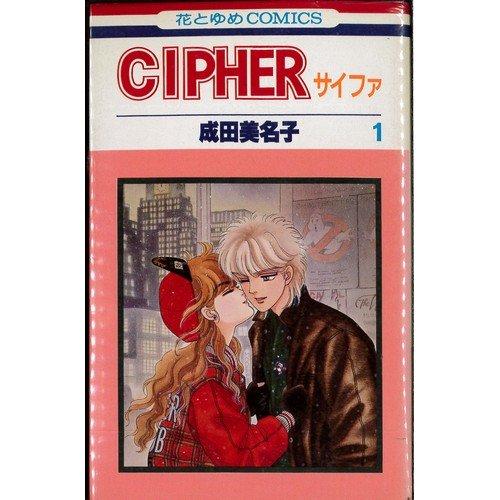 CIPHERサイファ 全12巻完結セット(花とゆめCOMICS)の詳細を見る