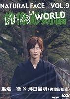 馬場徹DVD 「NATURAL FACE Vol.9 ばば~んずWORLD 佛像彫刻編」 ナチュラルフェイス(9)