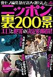 ニッポン裏200景 (別冊「裏モノJAPAN」) 画像