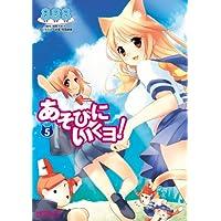 あそびにいくヨ! 5 (MFコミックス アライブシリーズ)
