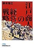 江戸商人の経営(ビジネス)戦略 (日経ビジネス人文庫)