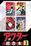 アクター 超合本版(3) (モーニングコミックス)