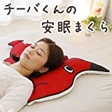 千葉県の形をしたマスコットキャラクター チーバくんの安眠枕 70×55cm 千葉県の各市町村が記載