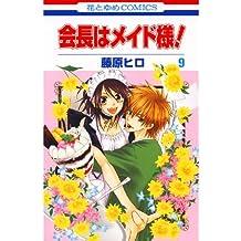 会長はメイド様! 9 (花とゆめコミックス)