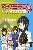 マックミラン高校女子硬式野球部 / 須賀 達郎 のシリーズ情報を見る