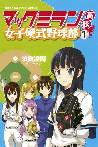 マックミラン高校女子硬式野球部(1) (講談社コミックス)