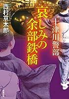 哀しみの余部鉄橋-十津川警部 (双葉文庫)