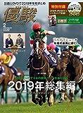 月刊『優駿』 2020年 02月号 [雑誌]
