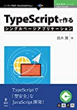 TypeScriptで作るシングルページアプリケーション (技術書典シリーズ(NextPublishing))