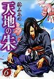 天地の朱 : 6 (ZERO-SUMコミックス)