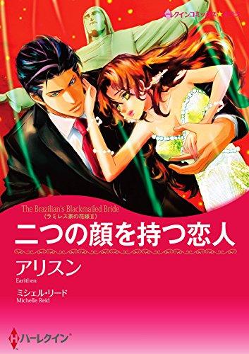 二つの顔を持つ恋人 ラミレス家の花嫁 (ハーレクインコミックス)の詳細を見る