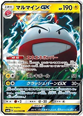 ポケモンカードゲーム/PK-SM6B(強化拡張パック チャンピオンロード)-022 マルマインGX RR