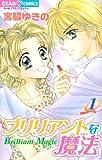 ブリリアントな魔法 1 (ちゃおフラワーコミックス)