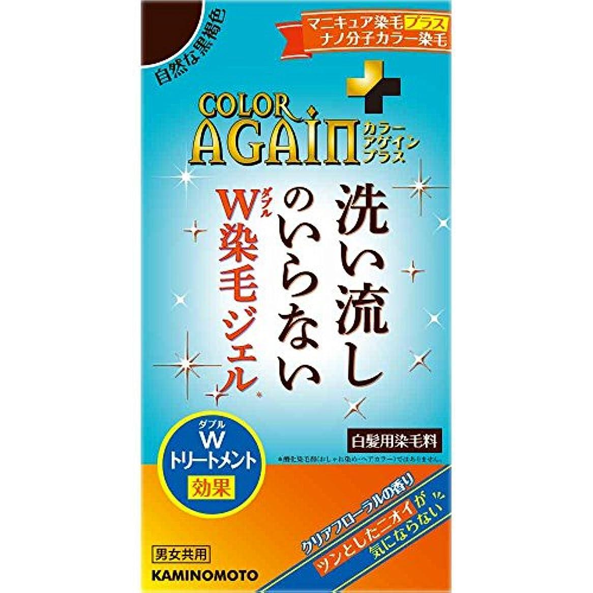 奇跡禁止あいさつカラーアゲインプラス 自然な黒褐色 80mL