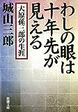 わしの眼は十年先が見える―大原孫三郎の生涯―(新潮文庫)