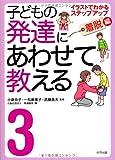 子どもの発達にあわせて教える〈3〉イラストでわかるステップアップ 着脱編