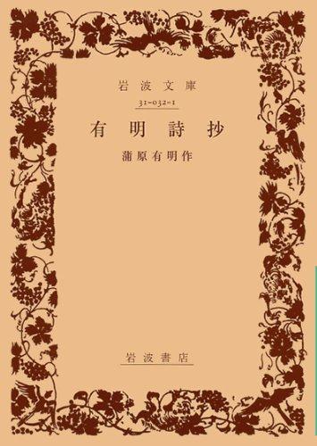 有明詩抄 (岩波文庫)の詳細を見る