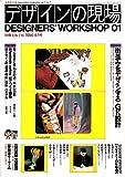 デザインの現場 DESIGNERS'WORKSHOP 01 別冊美術手帖 1984|4月号