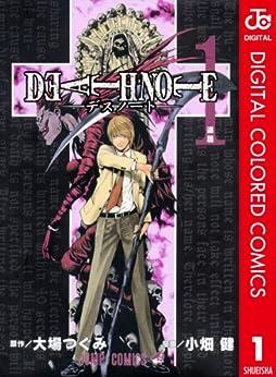 [大場つぐみ, 小畑健]のDEATH NOTE カラー版 1 (ジャンプコミックスDIGITAL)