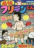 最強フリテンくん (バンブーコミックス)