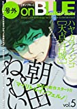 号外on BLUE 2nd SEASON vol.5―Boys Love anthology for U (Feelコミックス オンブルー)