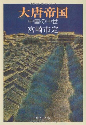 大唐帝国―中国の中世 (中公文庫)の詳細を見る
