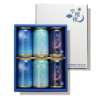 サッポロビール 空模様 3種詰め合わせセット  6本入り: 食品・飲料・お酒