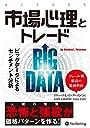 市場心理とトレード ――ビッグデータによるセンチメント分析 (ウィザードブックシリーズ)