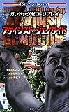 ガンドッグゼロ リプレイ アゲインスト・ジェノサイド (Role&Roll Books) (Role & RollBooks)
