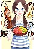 めんつゆひとり飯 (1) (バンブーコミックス)