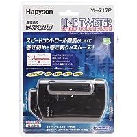 ハピソン(Hapyson) スピードコントロール機能付 ラインツイスター YH-717P