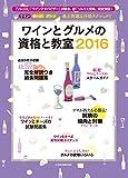 ワインとグルメの資格と教室2016 (ワイン、チーズ、グルメの過去問題&合格テクニック!)