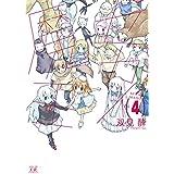 セカイ魔王 4巻 (まんがタイムKRコミックス)