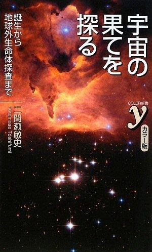 宇宙の果てを探る-誕生から地球外生命体まで (COLOR新書y)