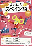 NHKラジオ まいにちスペイン語 2016年4月号 [雑誌] (NHKテキスト)