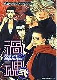 渦魂(spirits) 弐―忍者コミックアンソロジー (光彩コミックス)