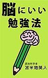 脳にいい勉強法