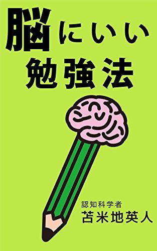 [画像:脳にいい勉強法]