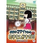 アニメ 学校のコワイうわさ 新・花子さんがきた!!(1) [DVD]
