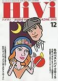 ステレオサウンド Hivi(ハイヴィ) 2015年 12 月号 [雑誌]の画像