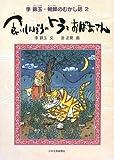 食いしんぼうのトラとおばあさん―李錦玉・朝鮮のむかし話〈2〉 (李錦玉・朝鮮のむかし話 2)