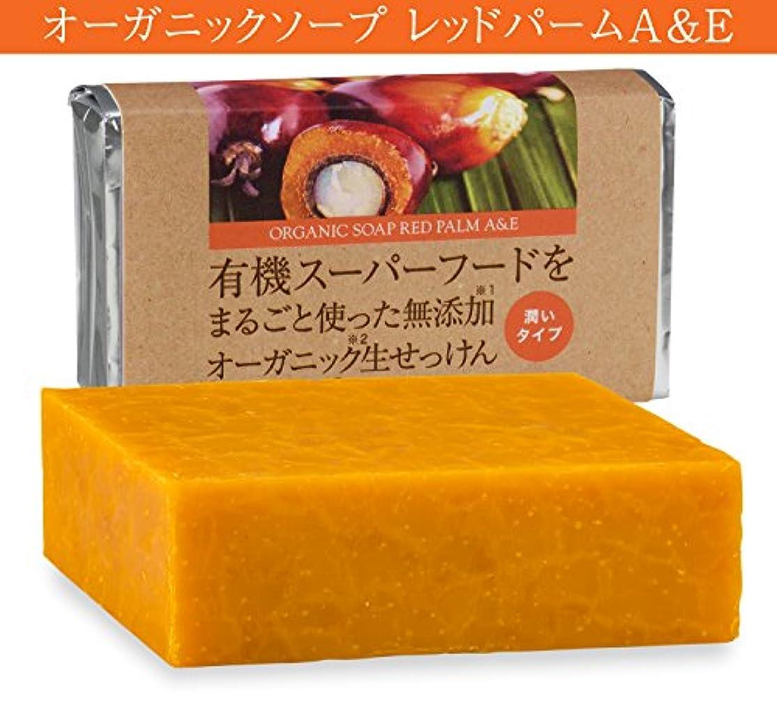 有機レッドパームオイルをたっぷり使った無添加オーガニック生せっけん(枠練)Organic Raw Soap Red Palm A&E 80g コールドプロセス製法 (日本製)メール便